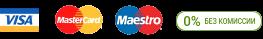 Платежные карты VISA, MasterCard, Maestro